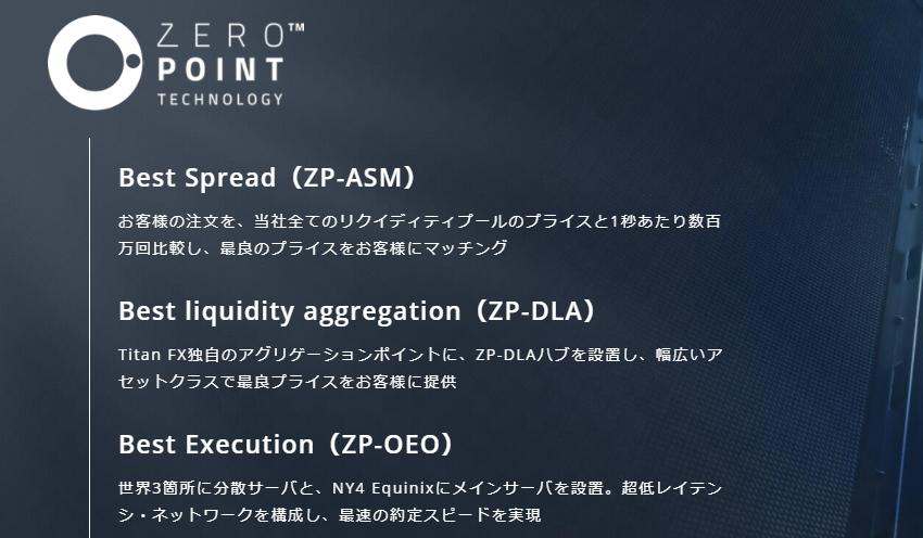 ZEROPOINT詳細
