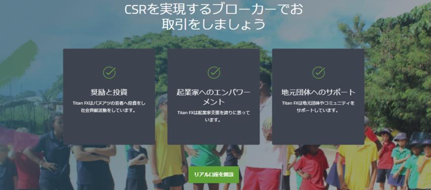CSRを実現するブローカーでお取引をしましょう
